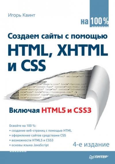 Книга «Создаем сайты с помощью HTML, XHTML и CSS на 100%» Игорь Квинт