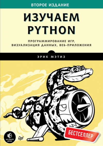 Книга «Изучаем Python. Программирование игр, визуализация данных, веб-приложения» Эрик Мэтиз