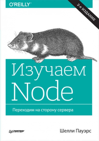 Книга «Изучаем Node. Переходим на сторону сервера» Шелли Пауэрс