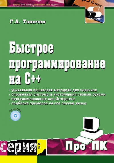 Книга «Быстрое программирование на С++» Г. А. Тяпичев
