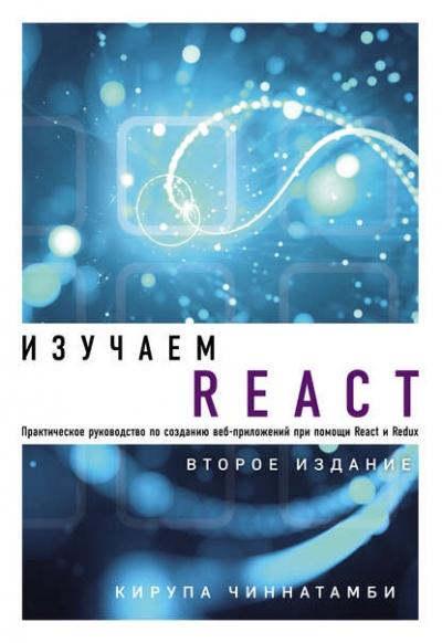 Книга «Изучаем React» Кирупа Чиннатамби
