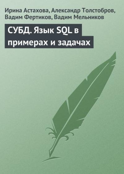 Книга «СУБД. Язык SQL в примерах и задачах» Вадим Фертиков