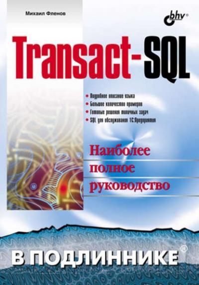 Книга «Transact-SQL в подлиннике» Михаил Фленов
