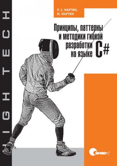 Книга «Принципы, паттерны и методики гибкой разработки на языке C#» Роберт Мартин