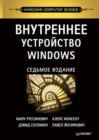Книга «Внутреннее устройство Windows» Марк Руссинович