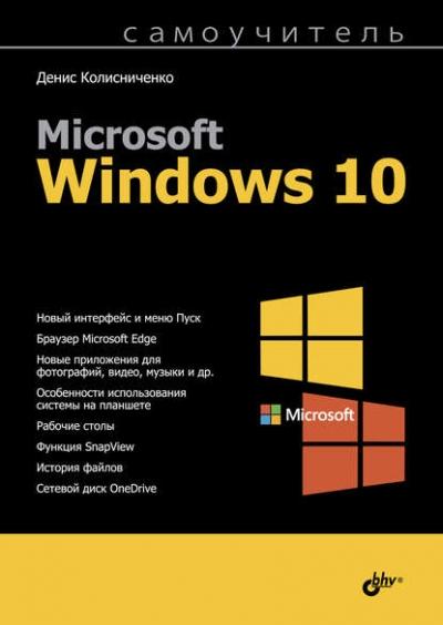 Книга «Самоучитель Microsoft Windows 10» Денис Колисниченко