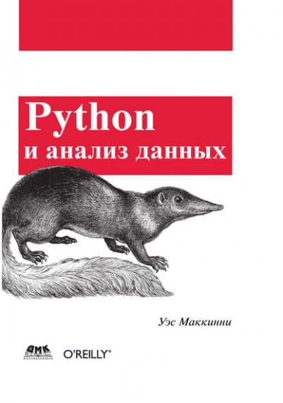 Книга «Python и анализ данных» Уэс Маккинни