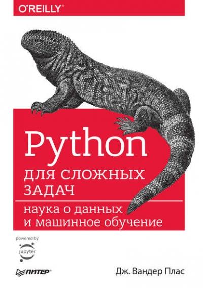 Книга «Python для сложных задач. Наука о данных и машинное обучение» Дж. Вандер Плас