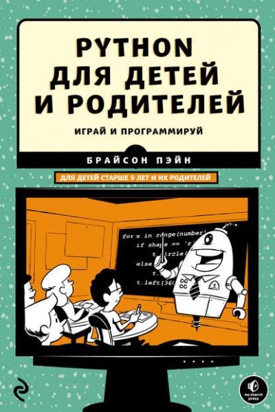 Книга «Python для детей и родителей. Играй и программируй» Брайсон Пэйн