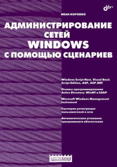 Книга «Администрирование сетей Windows с помощью сценариев» И. В. Коробко