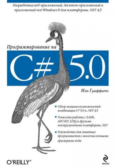 Книга «Программирование на C# 5.0» Иэн Гриффитс
