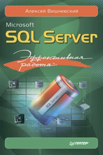 Книга «Microsoft SQL Server. Эффективная работа» Алексей Вишневский