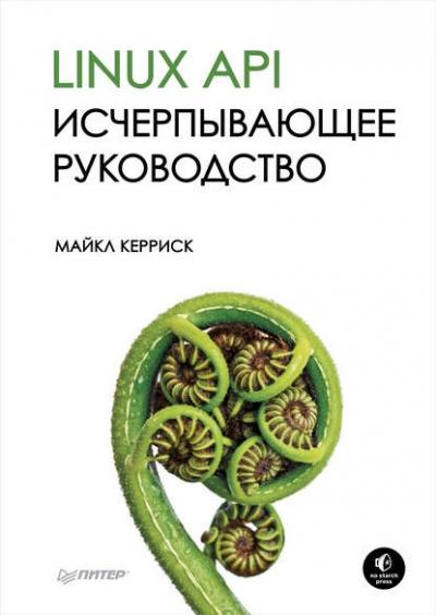 Книга «Linux API. Исчерпывающее руководство» Майкл Керриск