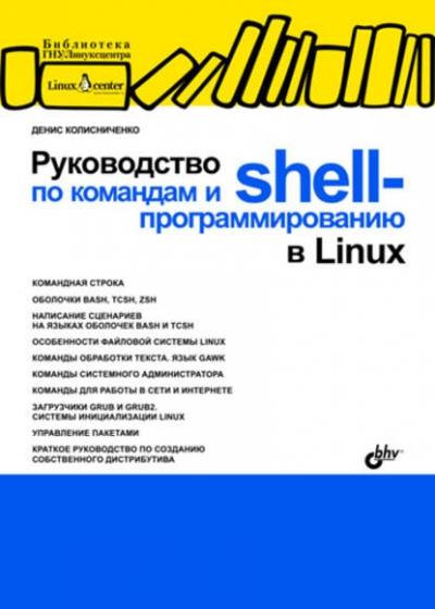 Книга «Руководство по командам и shell-программированию в Linux» Денис Колисниченко