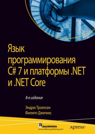 Книга «Язык программирования C# 7 и платформы .NET и .NET Core» Филипп Джепикс