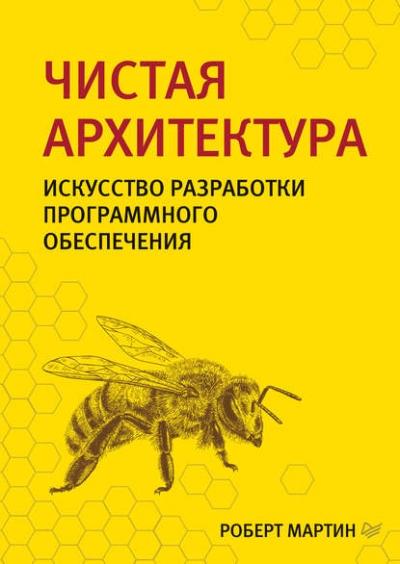 Книга «Чистая архитектура. Искусство разработки программного обеспечения» Роберт Мартин