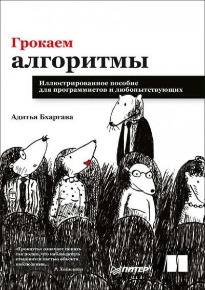 Книга «Грокаем алгоритмы. Иллюстрированное пособие для программистов и любопытствующих» Адитья Бхаргава