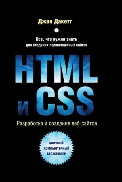 Книга «HTML и CSS. Разработка и дизайн веб-сайтов» Джон Дакетт
