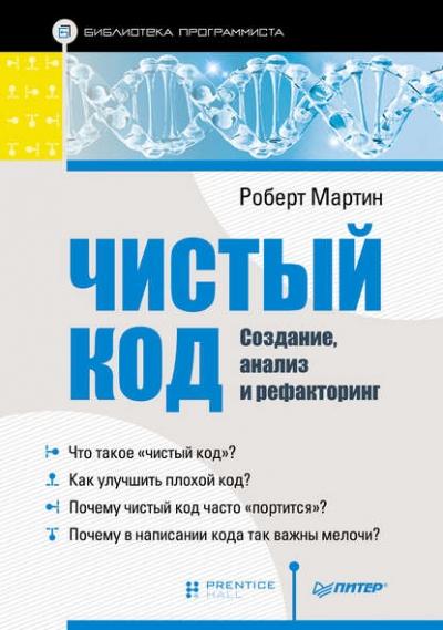 Книга «Чистый код: создание, анализ и рефакторинг» Роберт Мартин