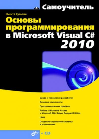 Книга «Основы программирования в Microsoft Visual C# 2010» Никита Культин