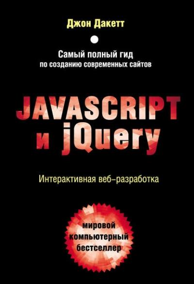 Книга «Javascript и jQuery. Интерактивная веб-разработка» Джон Дакетт