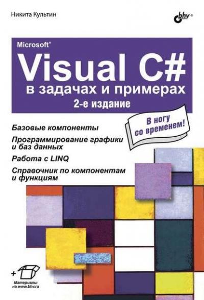 Книга «Microsoft Visual C# в задачах и примерах (2-е издание)» Никита Культин