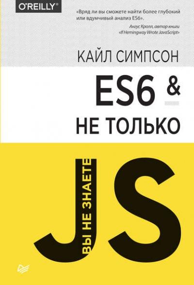 Книга «ES6 и не только» Кайл Симпсон