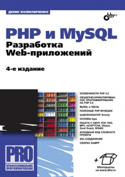 Книга «PHP и MySQL. Разработка Web-приложений (4-е издание)» Денис Колисниченко