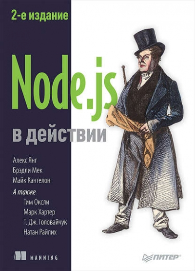 Книга «Node.js в действии. 2-е издание» Майк Кантелон
