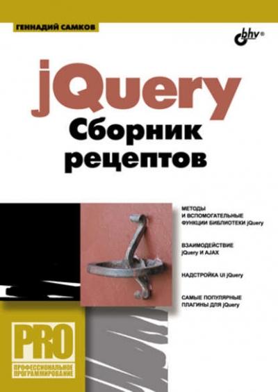 Книга «jQuery. Сборник рецептов» Геннадий Самков