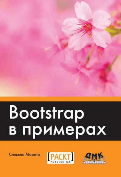 Книга «Bootstrap в примерах» Сильвио Морето